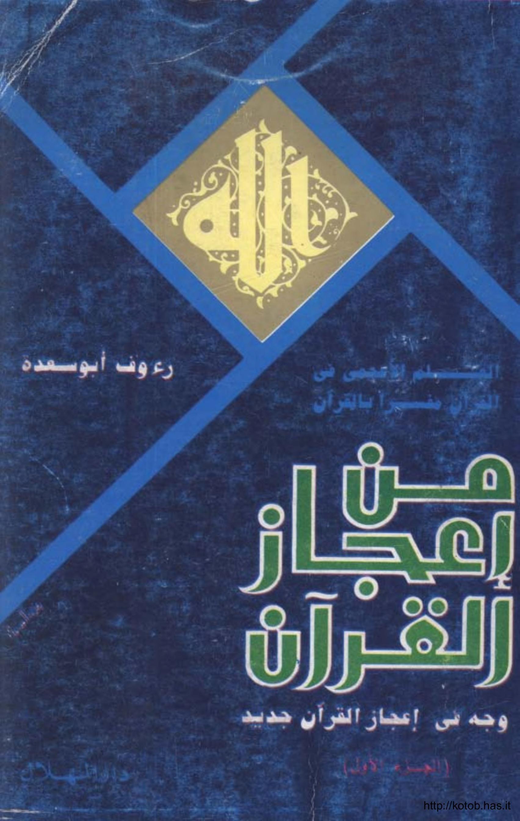 من إعجاز القرآن في أعجمي القرآن Free Download Borrow And Streaming Internet Archive Ex Quotes Internet Archive The Borrowers