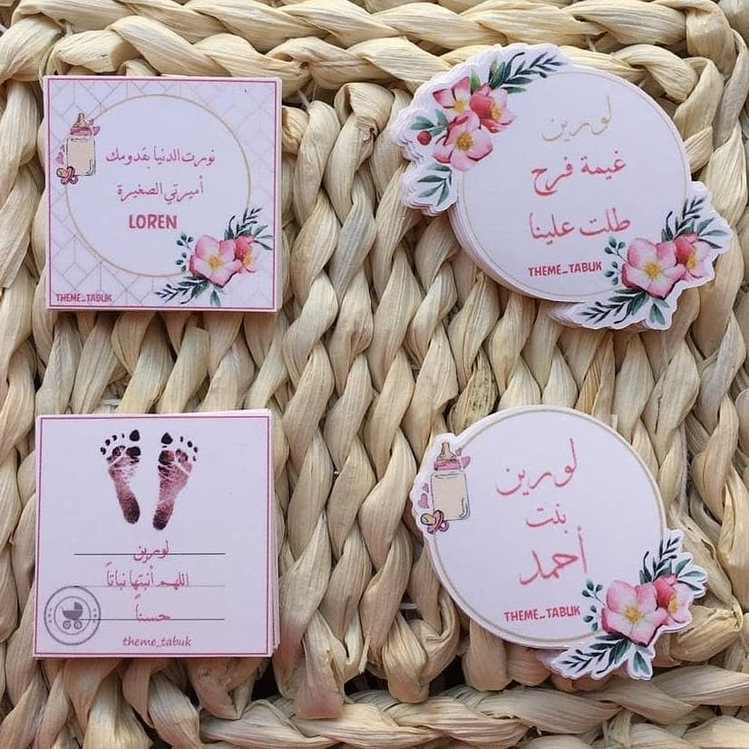 ثيمات مواليد توزيعات Diy Gift Wrapping Place Card Holders Diy Gift