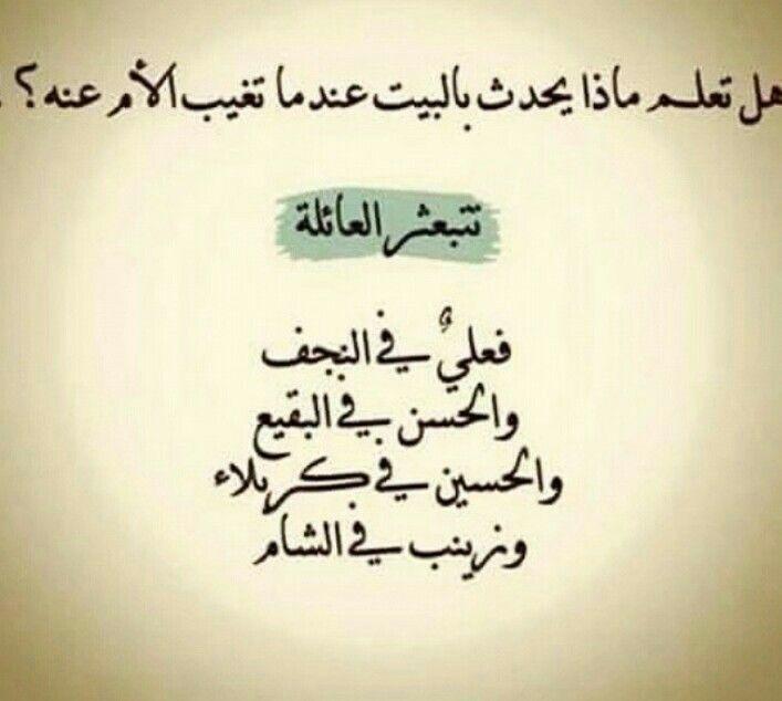 سلام الله عليكم يا اهل بيت النبوة Calligraphy Arabic Calligraphy Arabic