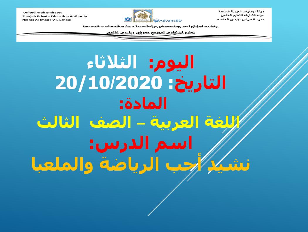 بوربوينت نشيد أحب الرياضة والملعبا للصف الثالث مادة اللغة العربية Chart Society