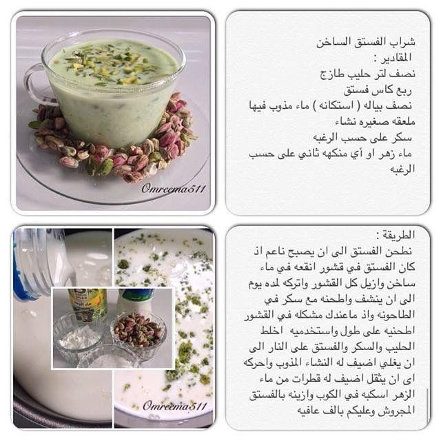 شراب الفستق الساخن Coffee Drink Recipes Cooking Recipes Ramadan Sweets