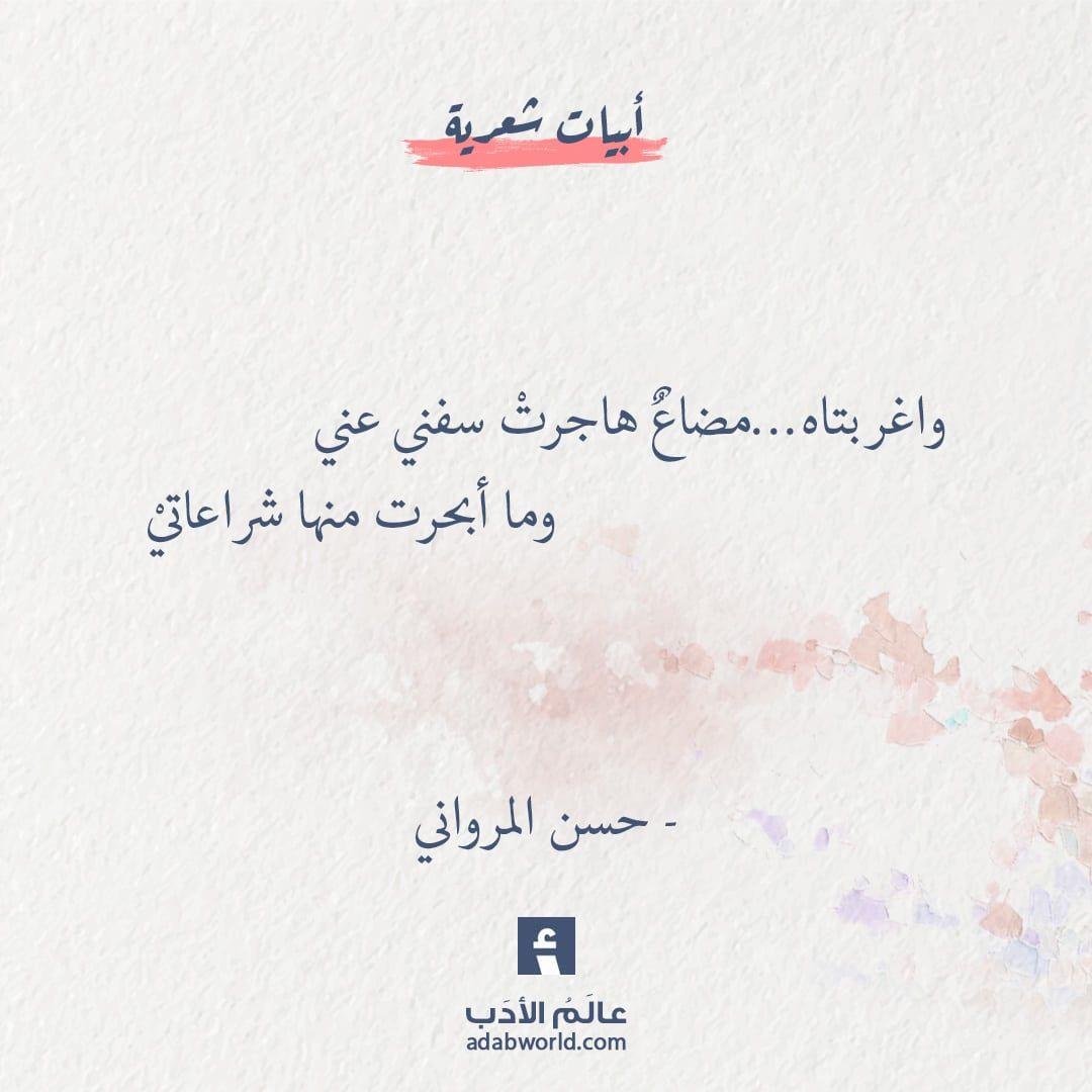 اقتباس من قصيدة حسن المرواني انا وليلى عالم الأدب Calligraphy Quotes Love Words Quotes Islamic Inspirational Quotes