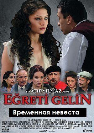 Кино онлайн сериали турки па русски