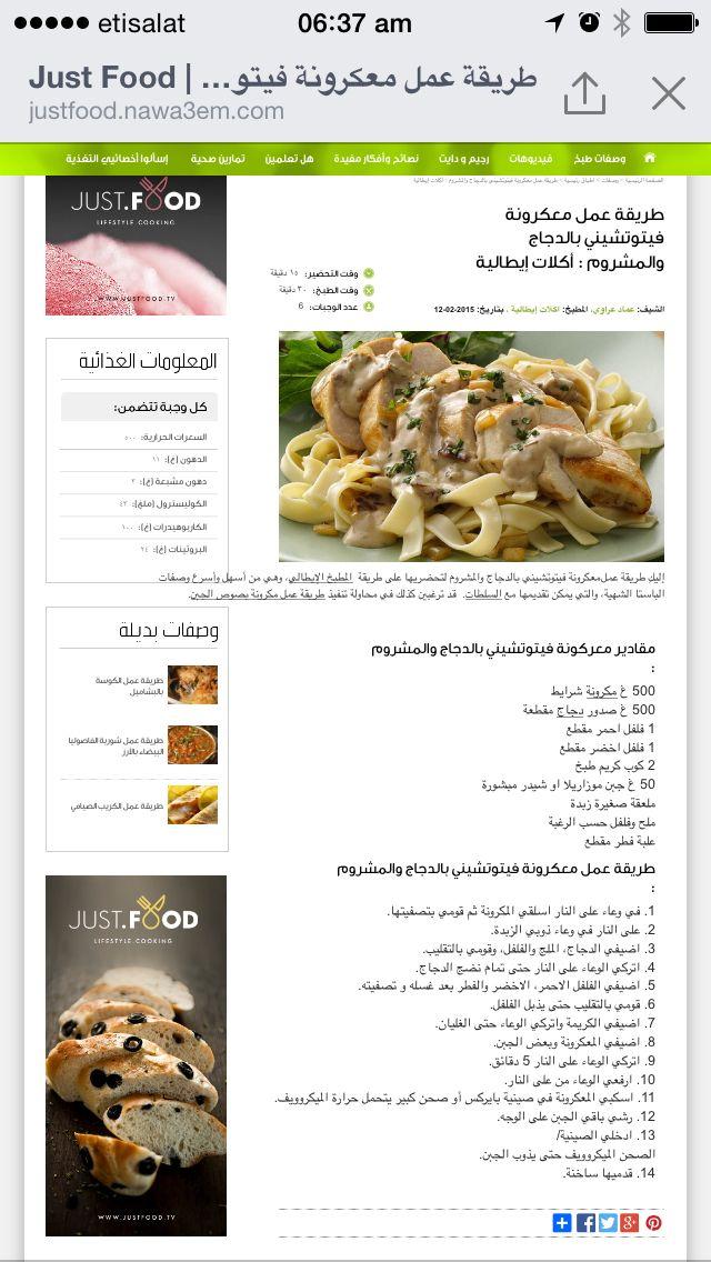 فوتشيني Cooking Food Jus