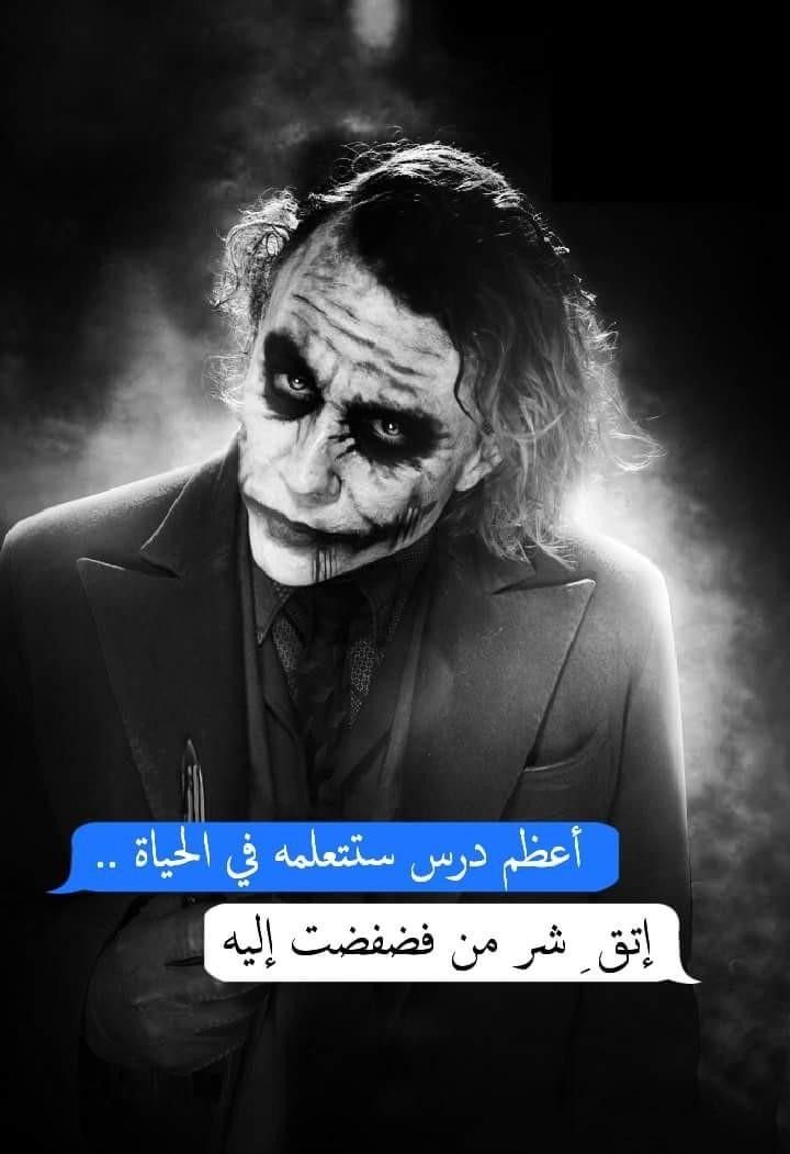 Pin by Israa Alhijazi on صور بيها معنى   Joker quotes, Cool words, Photo  quotes