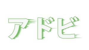 イラストレーターでカッコイイ オリジナルの文字を作成する方法 7日間イラストレーター超速マスター 使い方と裏ワザを暴露 テキストデザイン 文字 文字デザイン