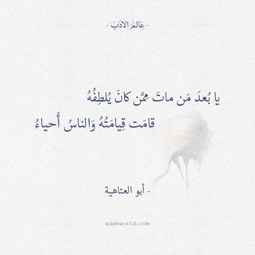 يا بعد من مات ممن كان يلطفه أبو العتاهية عالم الأدب Quotes Arabic Quotes Poetry