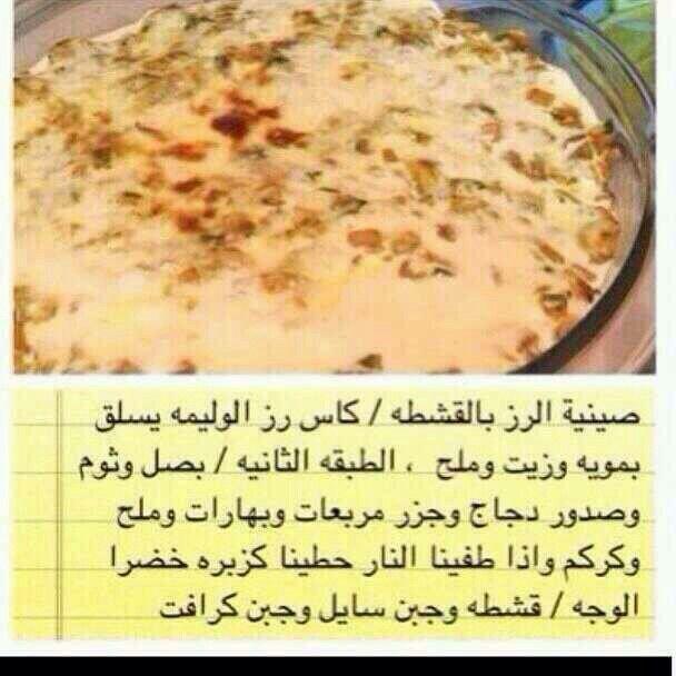 رز بالقشطة Cooking Food Food And Drink