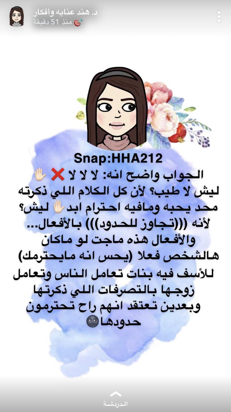 Pin By Nadine On اتكيت الإحترام خاصة بين الرجل والمرأة Queen Quotes Life Rules Married Life