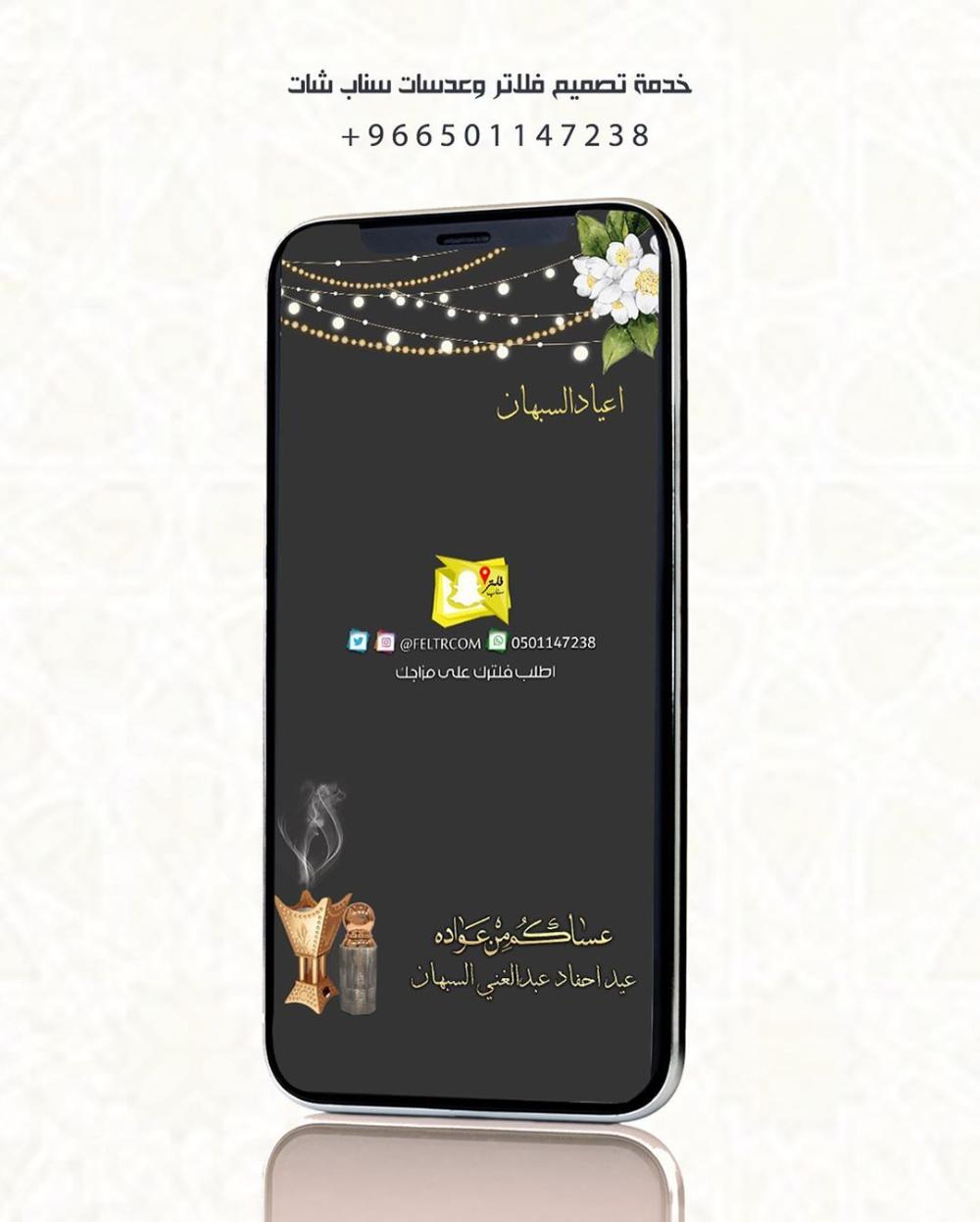 فلاتر و عدسات سناب Feltrcom Instagram Photos And Videos Samsung Galaxy Phone Whatsapp Message Phone