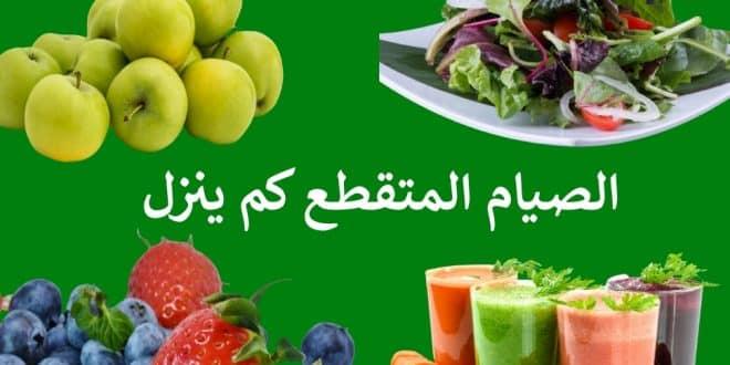 نظام رجيم الصيام المتقطع كم ينزل بالشهر وفي الأسبوع دايت كلينيك Food Fruit Fruit Salad