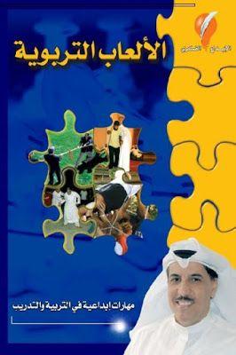 تحميل كتاب الالعاب التربوية عثمان الخضر pdf