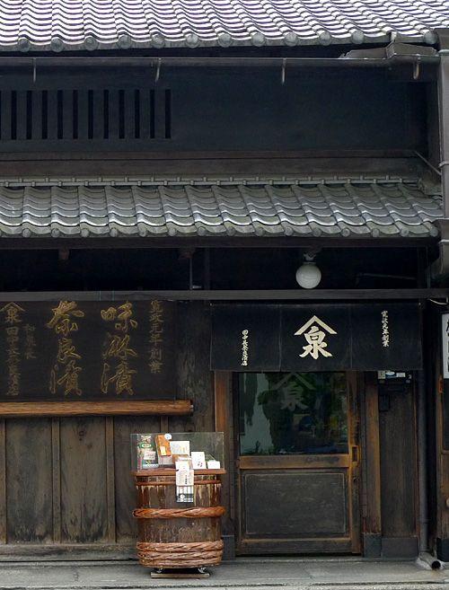 Tanakacho Narazuke Pickles Shop since 1789 (Kyoto, Japan)