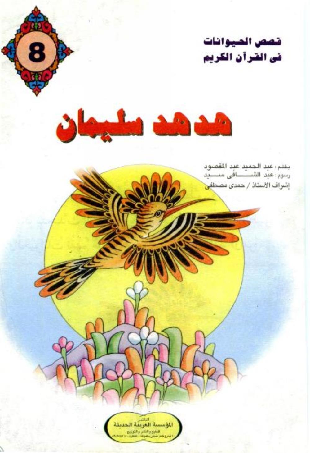 هدهد سليمان قصص الحيوانات في القران الكريم للاطفال Cards Playing Cards Art