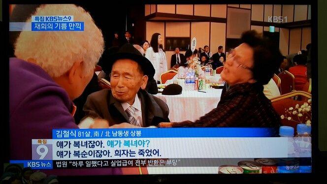 KBS뉴스 9시, 금강산 제20차 남북이산가족 찾기. 재회의 기쁨과 눈물. 2015-10-20(화)