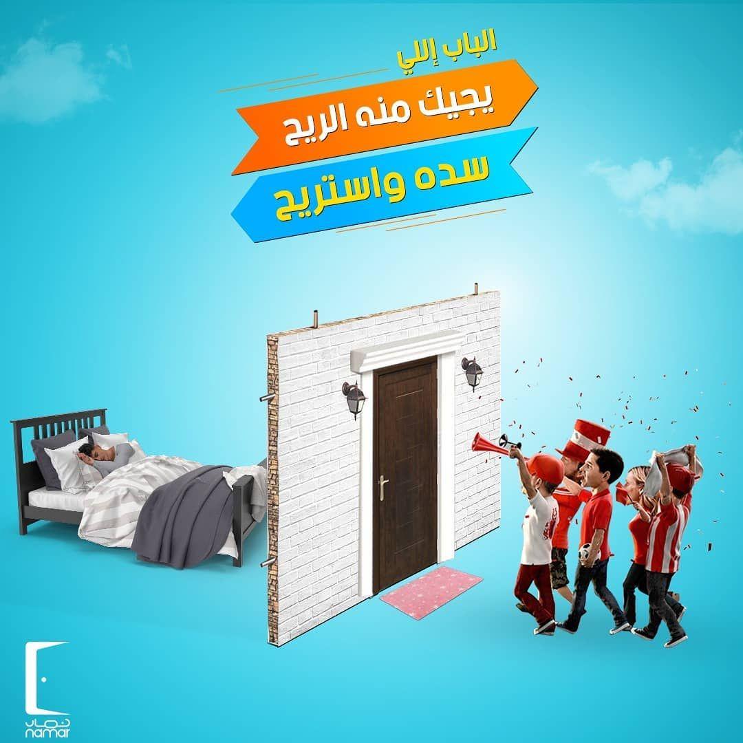 الباب إللي يجيك منه الريح سده واستريح ولضمان شراء أبواب تمنع دخول الريح لك فلن تجد أفضل من أبواب شركة نمار التي تتميز بإنها Namar Poster Movie Posters
