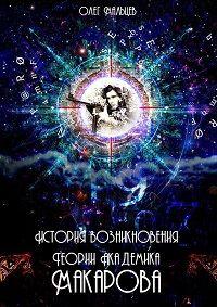 book teoriya makarova