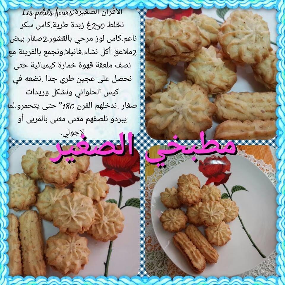 Recettes Sucrees De مطبخي الصغير Recette Recette Gateau Algerien Facile Recettes De Cuisine