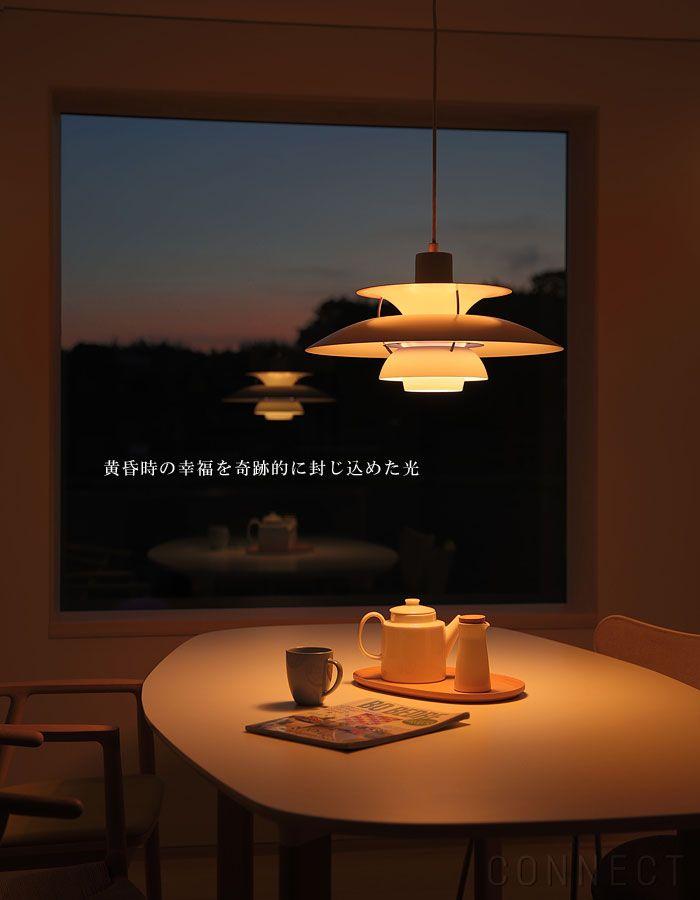 louis poulsen ph5 lights interiors and lighting design. Black Bedroom Furniture Sets. Home Design Ideas