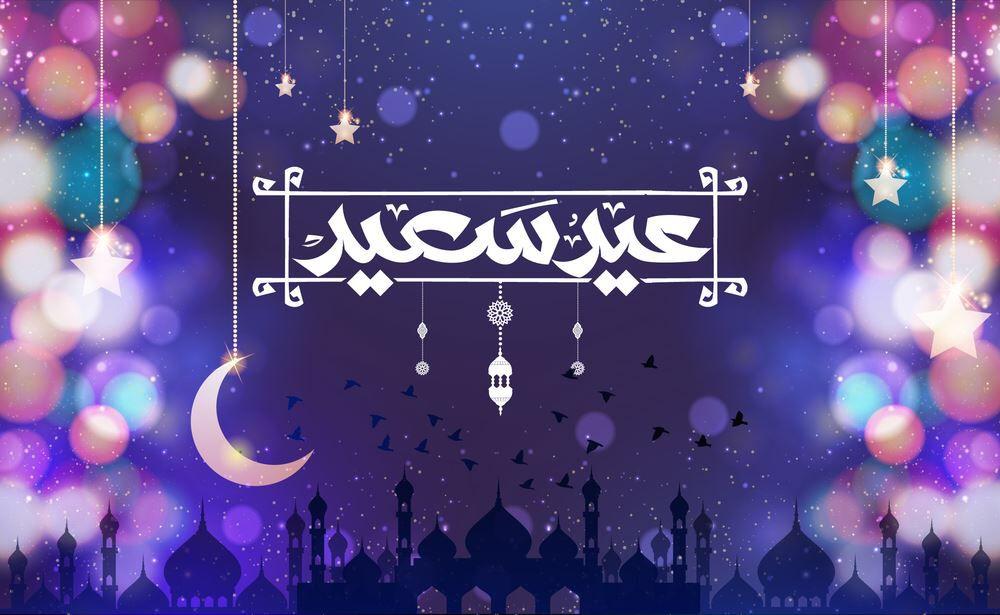 Pin By صورة و كلمة On عيد الفطر عيد الأضحى Eid Mubark Eid Cards Eid Al Fitr Eid Mubarak Stickers