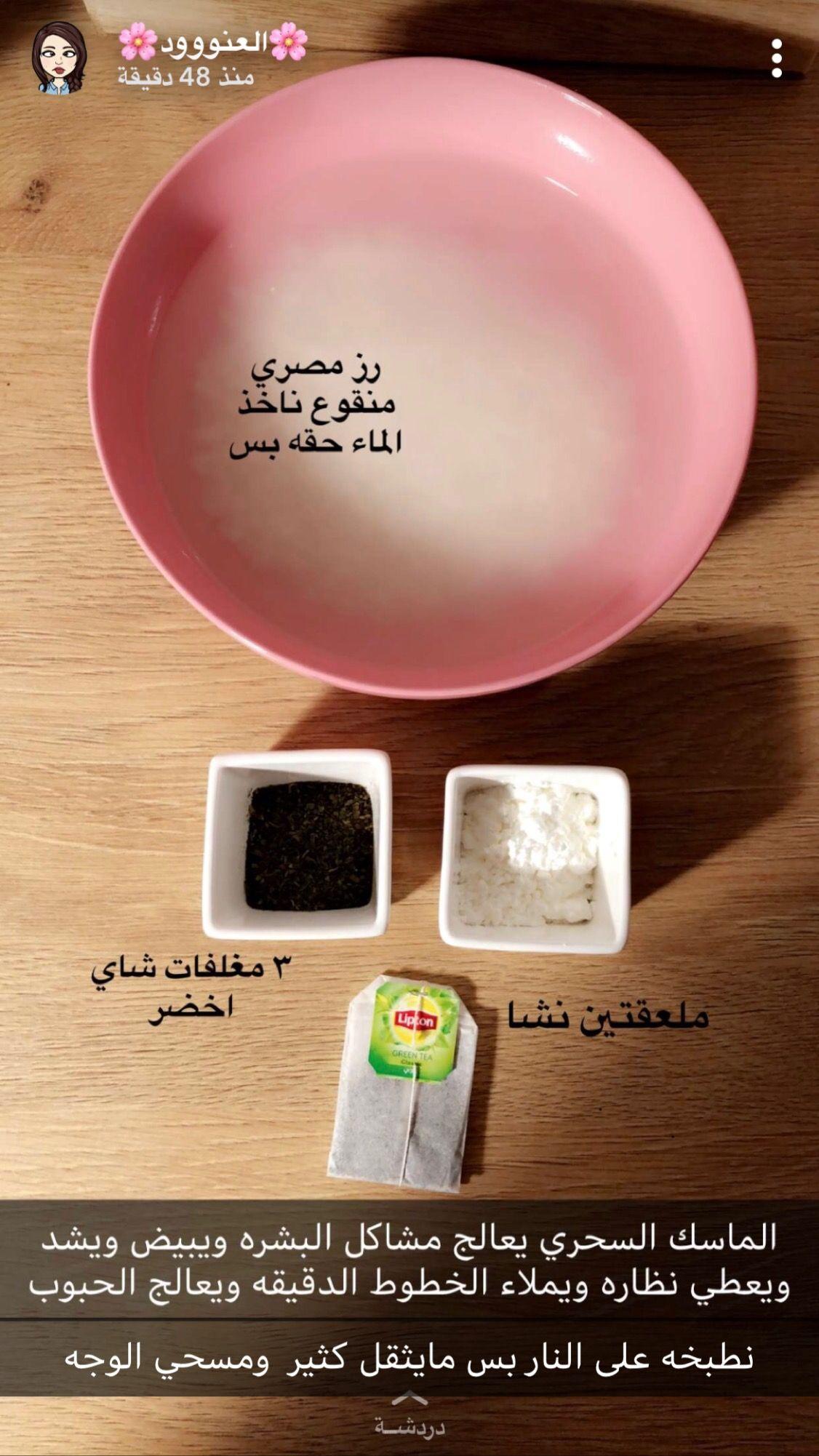 Pin By Aya Salah On عناية Natural Skin Care Diy Skin Care Diy Masks Pretty Skin Care