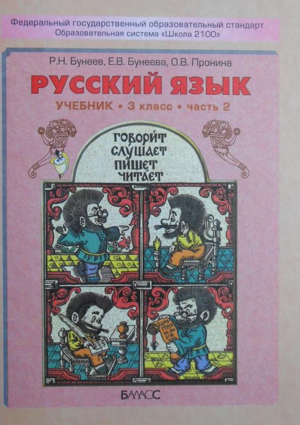 Гдз русский язык 4 класс бунеева пронина часть