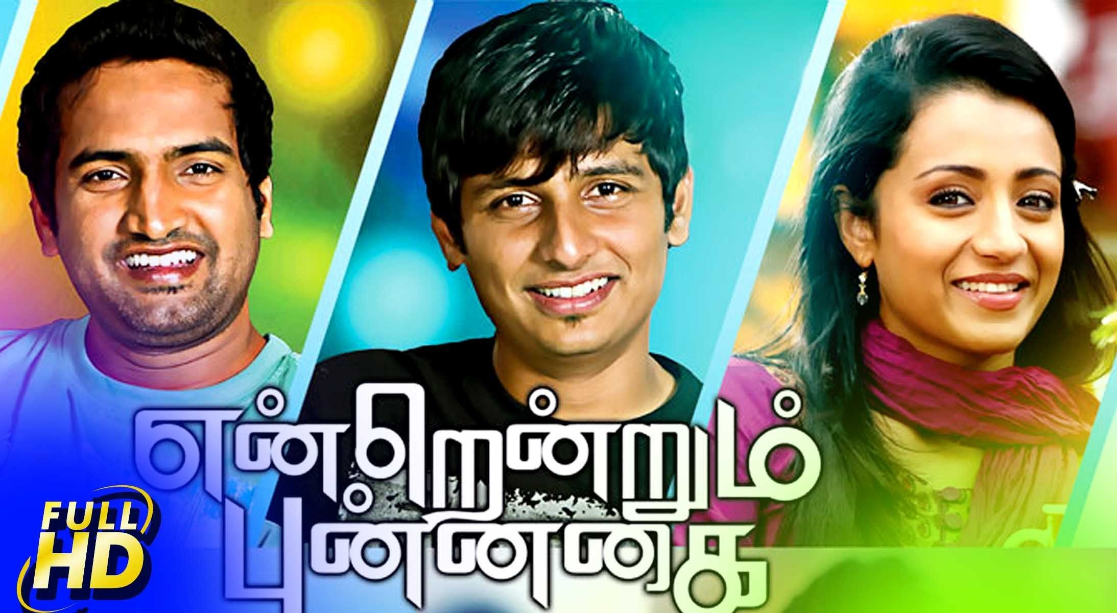 Tamil New Movie New Release Endrendrum Punnagai Latest Tamil Movies N