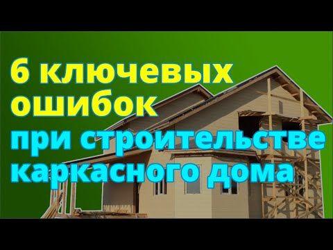 Строительство каркасного дома, обшивка каркасника, подъём ...