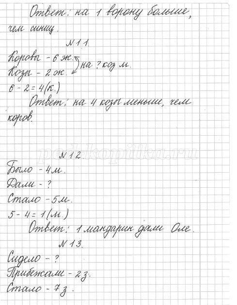 Шаблоны для решения задач 2 класс презентация решение задач на вычисление объемов