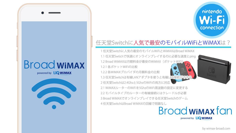Broad Wimaxは任天堂switchに人気で最安のモバイルwifi 任天堂