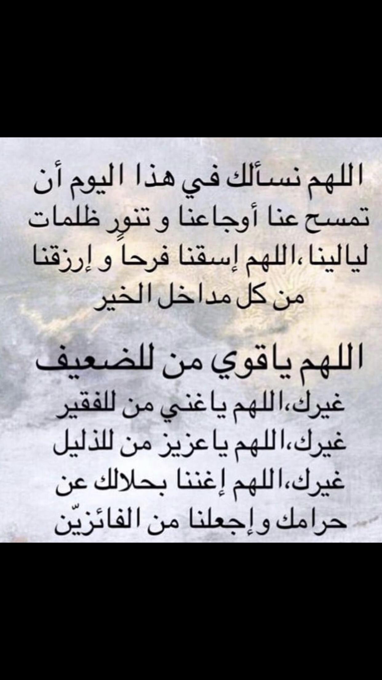 Pin By Sarah Ibra On Allah Islam Hadith Duaa Islam Hadith