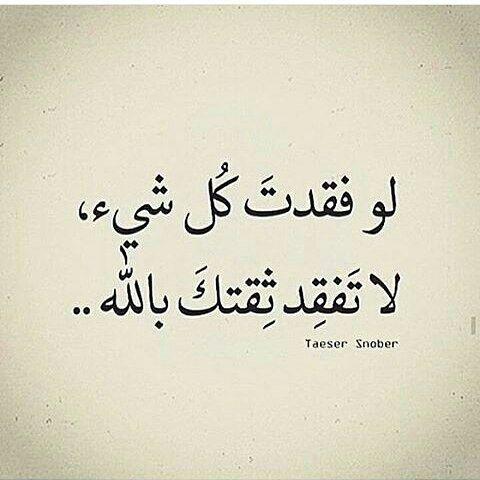 الثقة بالله اجمل شعور يمكن للمرء ان يكتسيه Quotations Words Quotes