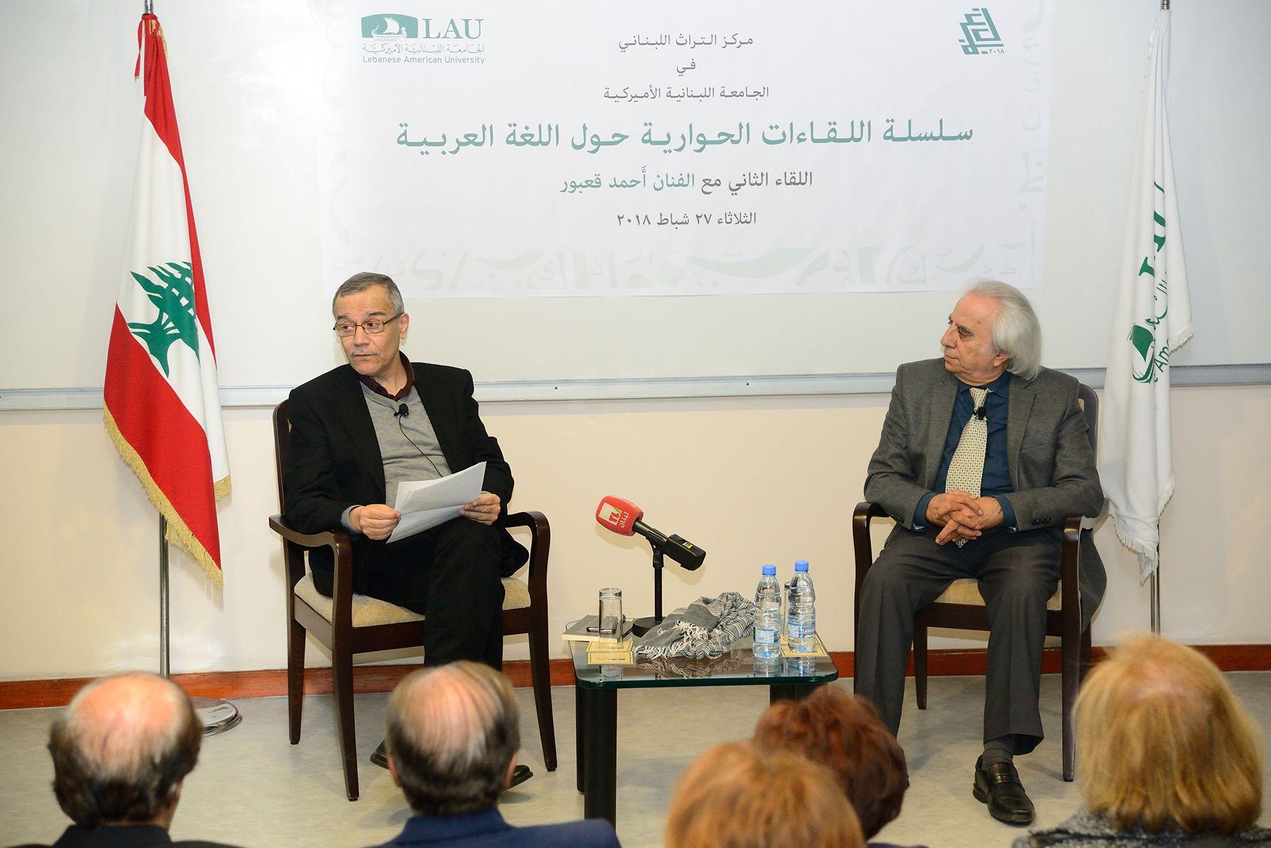 تستمر سداسية اللقاءات الحوارية حول اللغة العربية التي يقدمها مركز التراث اللبناني في الجامعة اللبنانية الاميركية وآخر اللقاءات كان مع الفنا Lau Shows Bus