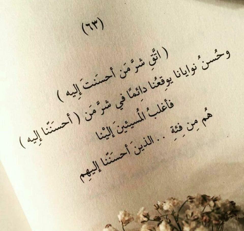 اتق شر من احسنت اليه Tattoo Quotes Arabic Quotes Quotes