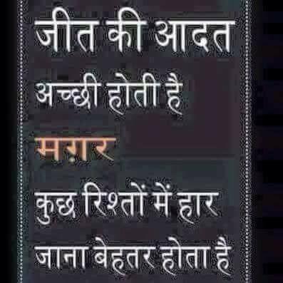 Rishta Shayari in hindi images | hindi | Motivational quotes