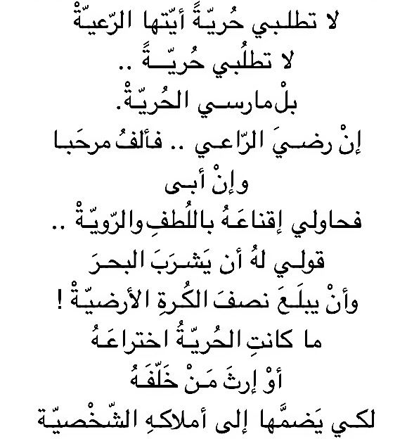 أحمد مطر Arabic Quotes Cool Words Quotations