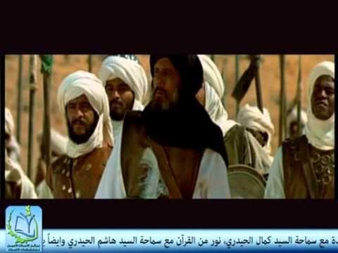 استشهاد حمزة بن عبد المطلب عم النبي صلى الله عليه وآله Historical Warriors Youtube Warrior