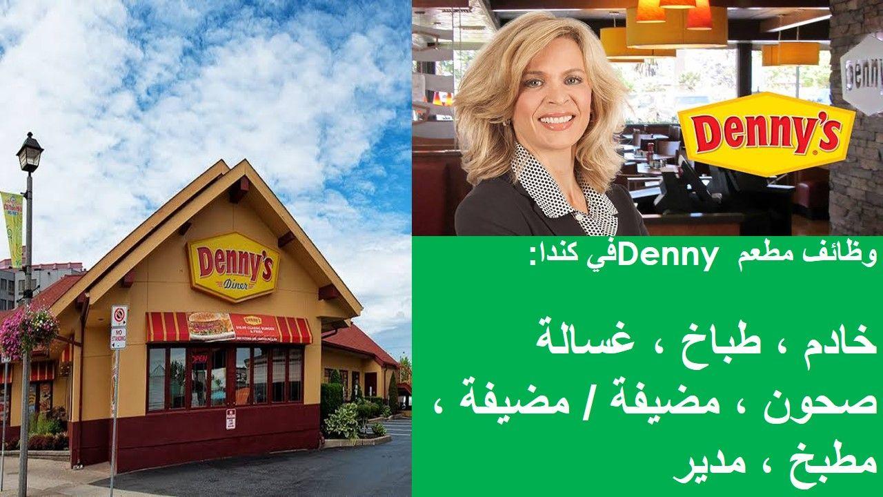 وظائف مطعم Denny في كندا خادم طباخ غسالة صحون مضيفة مضيفة مطبخ مدير Broadway Shows Job Offer Broadway Show Signs
