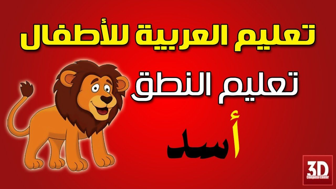 تعليم اللغة العربية للاطفال تعليم الاطفال النطق Arabic Alphabet Reading Prononciation Video Arabic Resources Learning Arabic Online Homeschool
