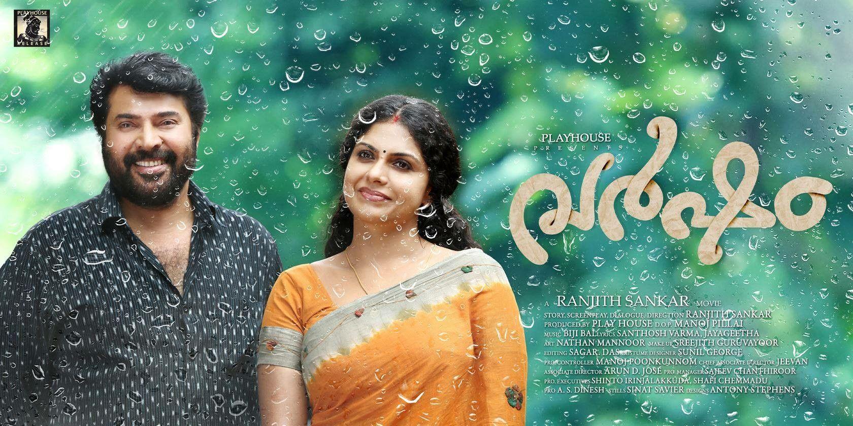 Varsham 2014 Family Drama Movie Songs Picture Movie Cinema Movies