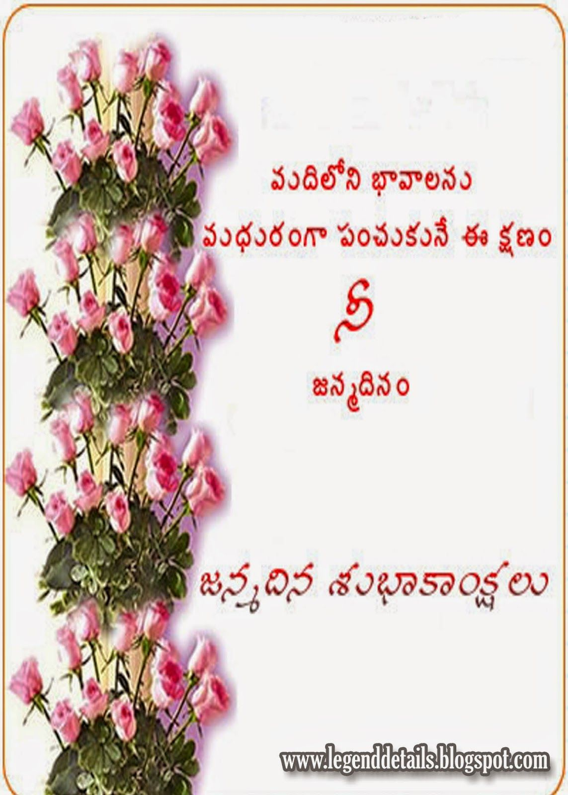 Birth Day Greetings In Telugu Free Happy Birthday Picture Quotes