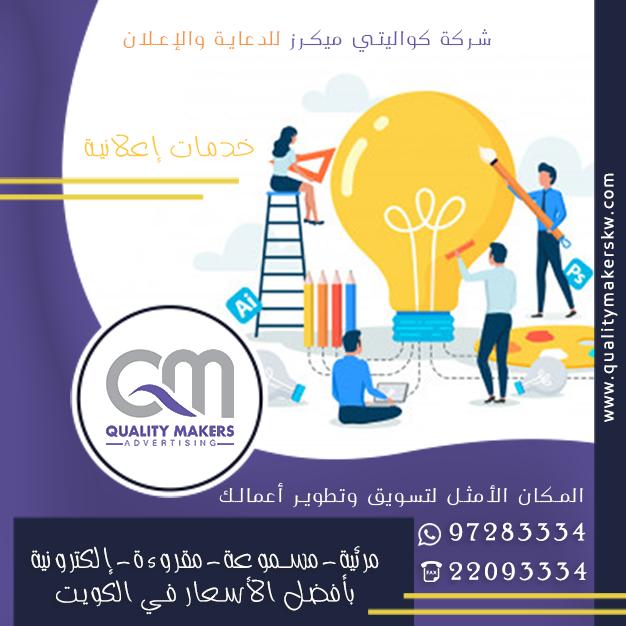 خدمات إعلانية في الكويت Home Decor Decals Advertising Decor