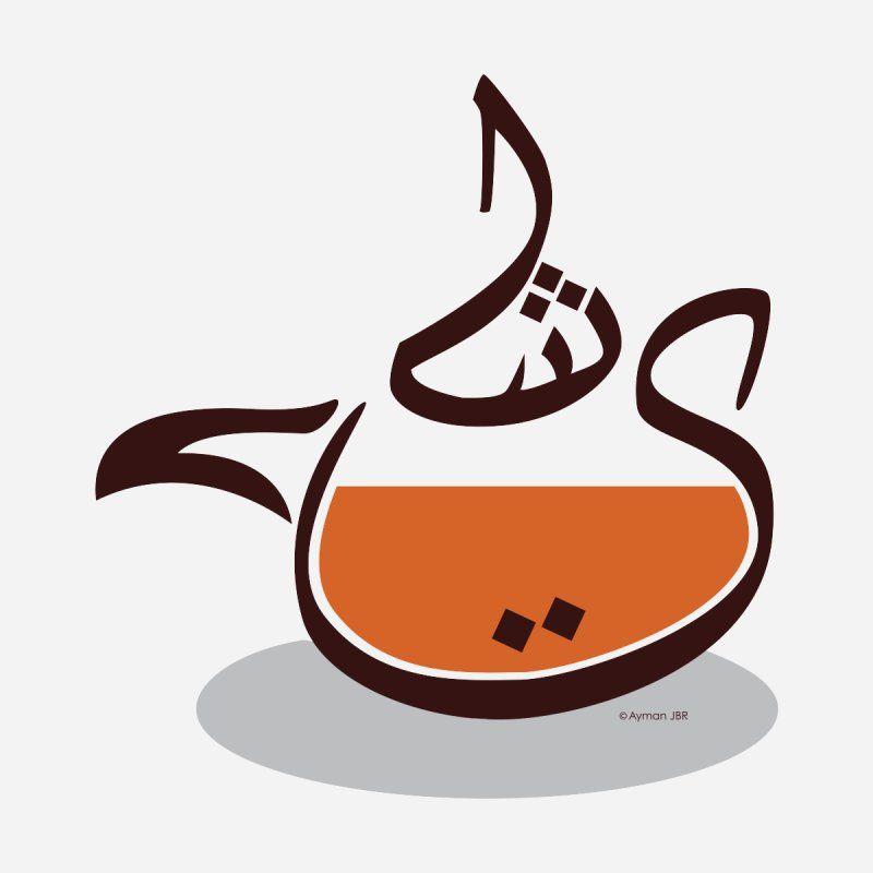 Chai Tea Tea Logo Coffee Art Coffee Art Drawing