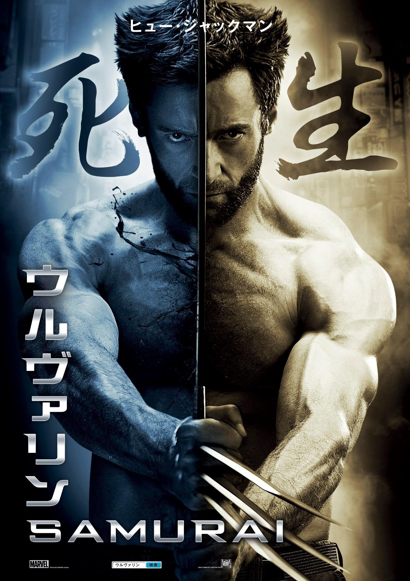 ウルヴァリン Samurai 2013 Wolverine Poster Wolverine Film Wolverine Movie