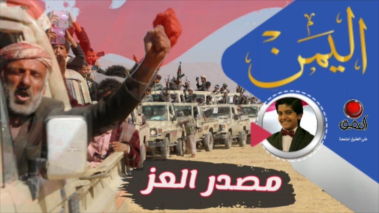 سامر الهتاري اليمن مصدر العز اقوى شيلات حماسيه 2019 اليماني كفو طو Baseball Cards Cards Baseball