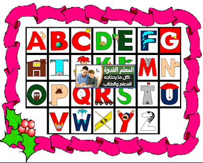 اسطوانة تعلم حروف اللغة الإنجليزية للأطفال جميلة جدا صوت وصورة هدية لكم مجانا Holiday Decor Blog Holiday