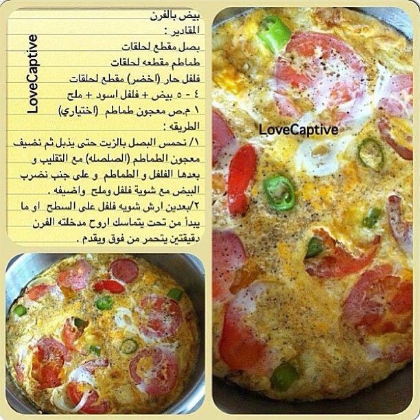 Instagram Photo Feed Food Recipes Arabic Food