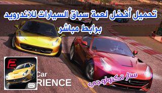تحميل أفضل لعبة سباق السيارات للاندرويد برابط مباشر Gt Racing 2 Car Toy Car Racing