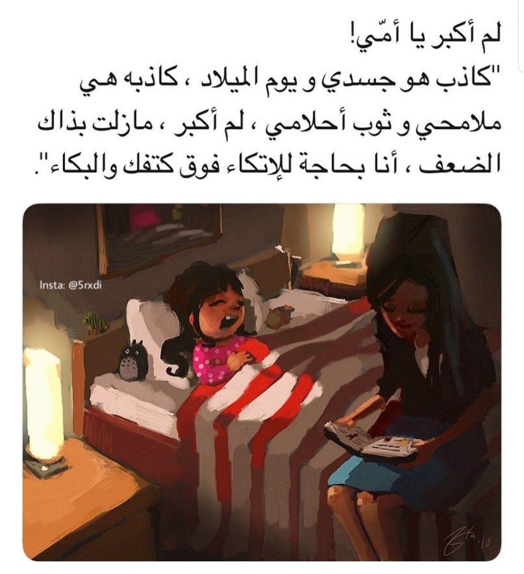 أنا مشتاقة لك يا أمي Love Smile Quotes Short Quotes Love Beautiful Arabic Words