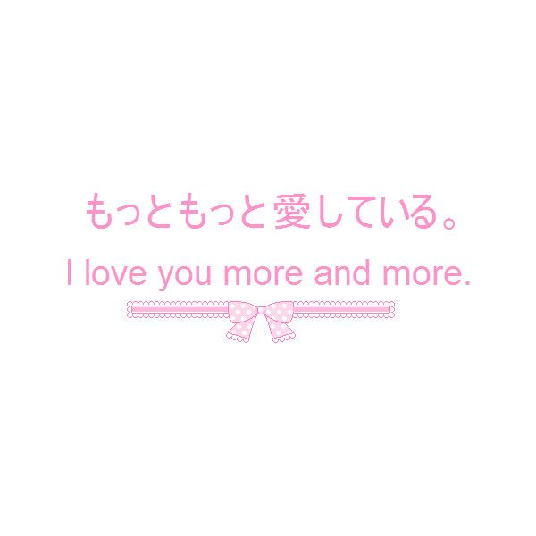 mine text japanese i love you saying sailor moon ending pixel bow i